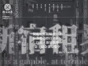'19皐月賞の俺の予想を公開したごん!画像