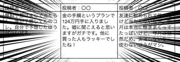 TAZUNA口コミ2